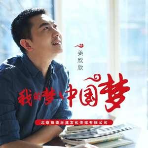 导演姜欣欣创作歌曲《我的梦中国梦》献礼十九大致敬伟大祖国资讯生活